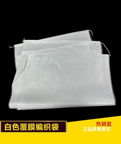 白色覆膜编织袋