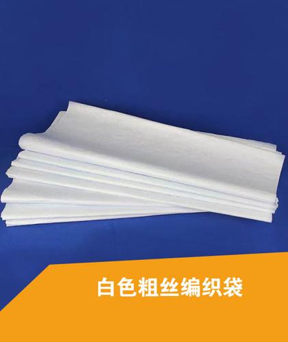 白色粗丝编织袋