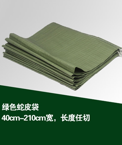 绿色蛇皮袋